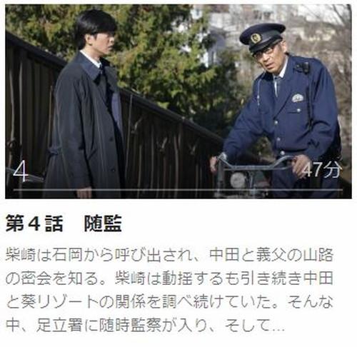 撃てない警官第4話
