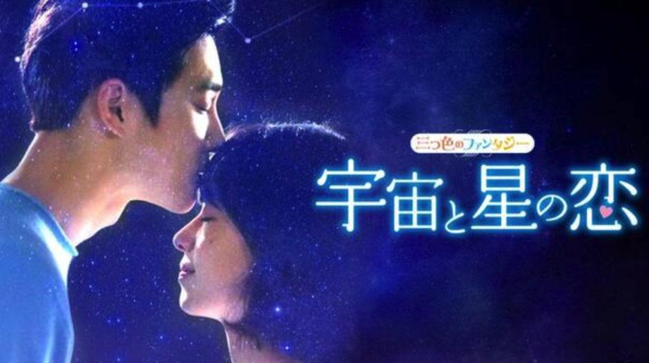宇宙と星の恋~三つ色のファンタジー~アイキャッチ画像
