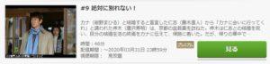 小早川伸木の恋第9話