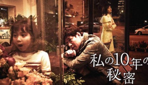 「私の10年の秘密」の韓国ドラマを見れる動画配信サイトは?全話無料でお試し視聴する方法!(第1話~18話<最終回>まで)
