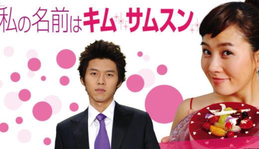 「私の名前はキム・サムスン」の韓国ドラマを見れる動画配信サイトは?全話無料でお試し視聴する方法!(第1話~16話<最終回>まで)