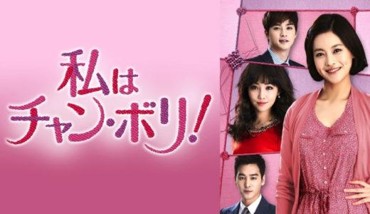 「私はチャン・ボリ!」の韓国ドラマを見れる動画配信サイトは?全話無料でお試し視聴する方法!(第1話~52話<最終回>まで)