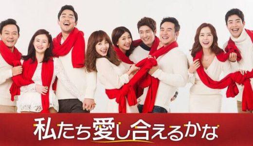 「私たち愛し合えるかな」の韓国ドラマを見れる動画配信サイトは?全話無料でお試し視聴する方法!(第1話~20話<最終回>まで)