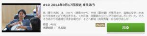 若者たち2014第10話