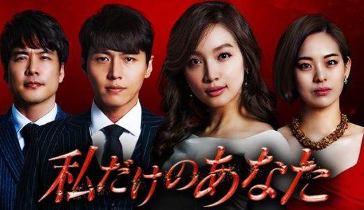 「私だけのあなた」の韓国ドラマを見れる動画配信サイトは?全話無料でお試し視聴する方法!(第1話~121話<最終回>まで)