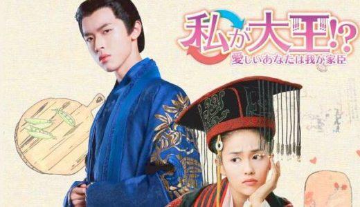 「私が大王!? 愛しいあなたは我が家臣」の中国ドラマを見れる動画配信サイトは?全話無料でお試し視聴する方法!(第1話~20話<最終回>まで)