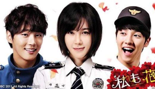 「私も花!」の韓国ドラマを見れる動画配信サイトは?全話無料でお試し視聴する方法!(第1話~15話<最終回>まで)