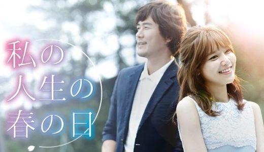 「私の人生の春の日」の韓国ドラマを見れる動画配信サイトは?全話無料でお試し視聴する方法!(第1話~16話<最終回>まで)