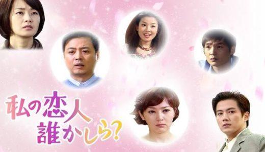 「私の恋人誰かしら」の韓国ドラマを見れる動画配信サイトは?全話無料でお試し視聴する方法!(第1話~84話<最終回>まで)