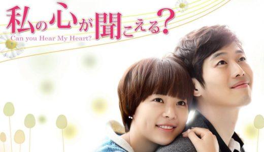 「私の心が聞こえる?」の韓国ドラマを見れる動画配信サイトは?全話無料でお試し視聴する方法!(第1話~30話<最終回>まで)