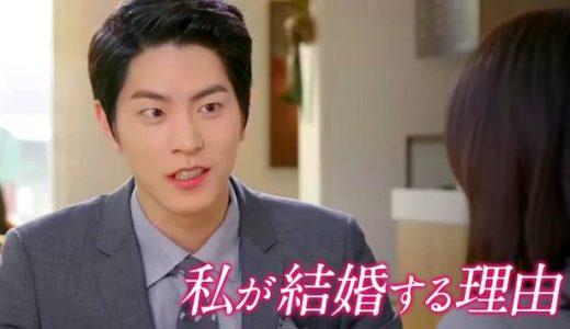 「私が結婚する理由」の韓国ドラマを見れる動画配信サイトは?全話無料でお試し視聴する方法!