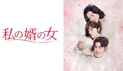 「私の婿の女」の韓国ドラマを見れる動画配信サイトは?全話無料でお試し視聴する方法!(第1話~120話<最終回>まで)