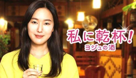 「私に乾杯 ~ヨジュの酒」の韓国ドラマを見れる動画配信サイトは?全話無料でお試し視聴する方法!(第1話~10話<最終回>まで)