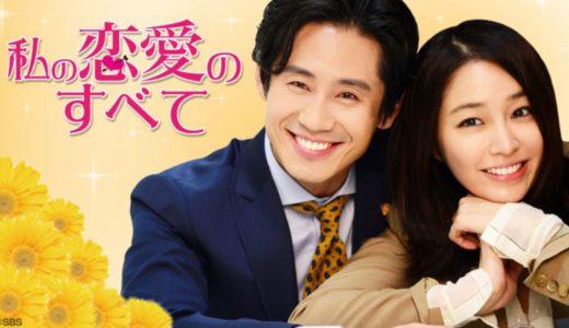 「私の恋愛のすべて」の韓国ドラマを見れる動画配信サイトは?全話無料でお試し視聴する方法!(第1話~16話<最終回>まで)
