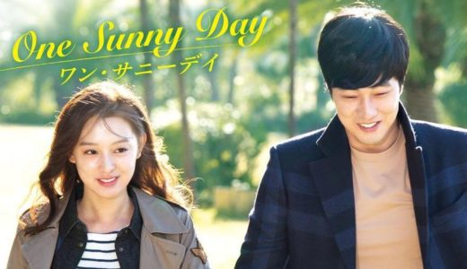 「ワン・サニーデイ~One Sunny Day~」の韓国ドラマを見れる動画配信サイトは?全話無料でお試し視聴する方法!(第1話~2話<最終回>まで)