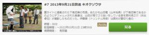 山田くんと7人の魔女第7話
