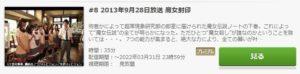 山田くんと7人の魔女第8話
