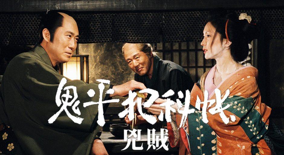 鬼平犯科帳スペシャル 兇賊アイキャッチ