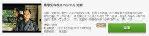 鬼平犯科帳スペシャル 兇賊第1話