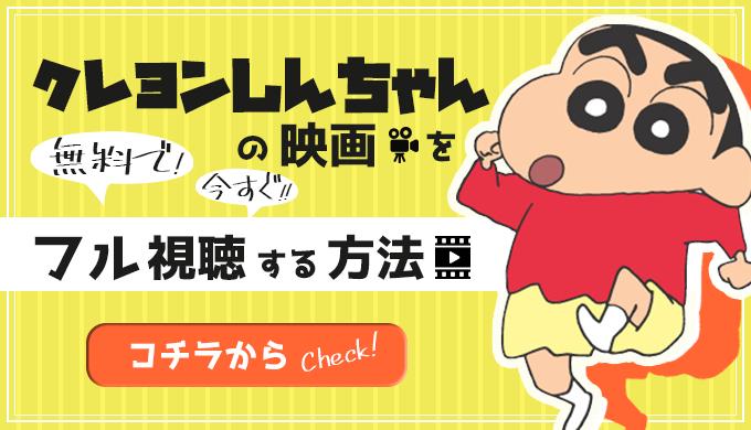 クレヨンしんちゃん映画 無料