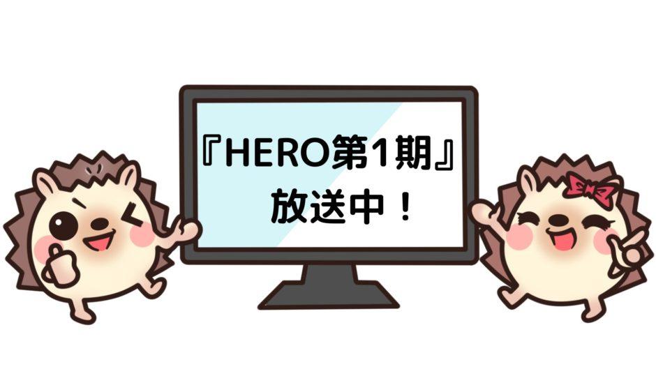 HERO 第1期(2001)のドラマ動画を無料で見れる動画配信サービス