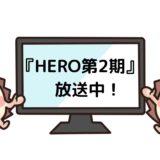 HERO 第2期(2014)のドラマ動画を無料で見れる動画配信サービス
