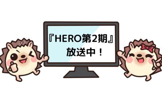 HERO 第2期(2014)のドラマ動画を無料で見れる動画配信サービスはコレ!FODやU-NEXTはダメ?