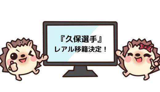 【レアル・マドリード所属】久保建英の試合動画をテレビ放送で見る方法!