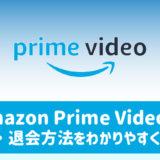 prime video 解約