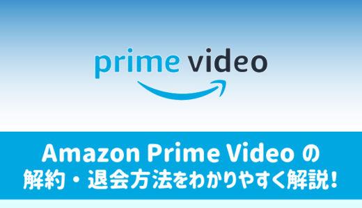 Amazon Prime Videoの解約・退会方法と注意点をわかりやすく画像で解説!
