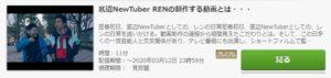 Document of REN from JOKER×FACE第1話