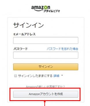 Amazonアカウント作成