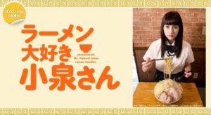 ラーメン大好き小泉さんアイキャッチ