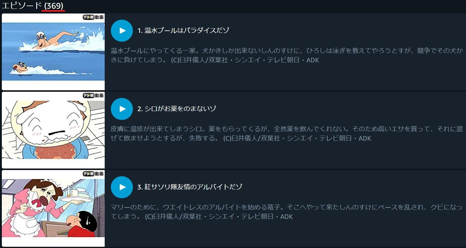 しんちゃんアニメ Primevideo