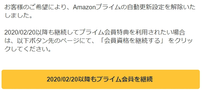 Amazonからのメール