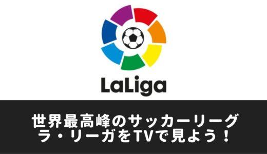 2019-2020/リーガ・エスパニョーラ(ラ・リーガ)放送試合(中継)をテレビで見る方法。DAZNとWOWOW おすすめはどっち?