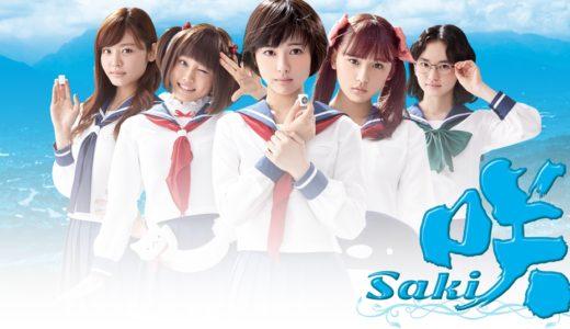 「咲-Saki-」のドラマを見れる動画配信サイトは?全話無料でお試し視聴する方法!(第1話~4話<最終回>まで)