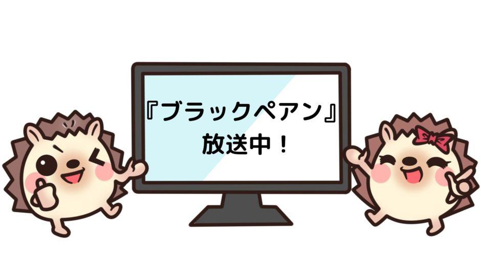 ブラックペアンを見れる動画配信サイト