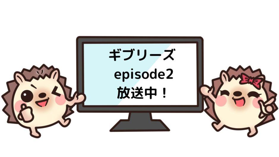ギブリーズ episode2の映画を無料で視聴する方法