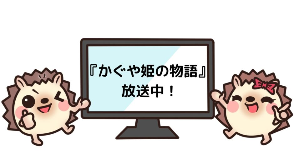かぐや姫の物語の映画を無料で視聴する方法