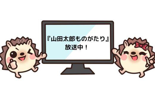 「山田太郎ものがたり」のドラマを見れる動画配信サイトは?全話無料でお試し視聴する方法!(第1話~10話<最終回>まで)