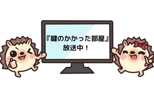 「鍵のかかった部屋」のドラマを見れる動画配信サイトは?全話無料でお試し視聴する方法!(第1話~11話<最終回>まで)