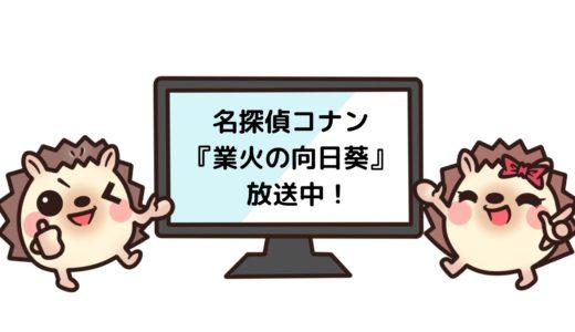 「名探偵コナン 業火の向日葵」の映画を無料でフル視聴可能な動画配信サービスはこれ!HuluやU-NEXTはダメ?
