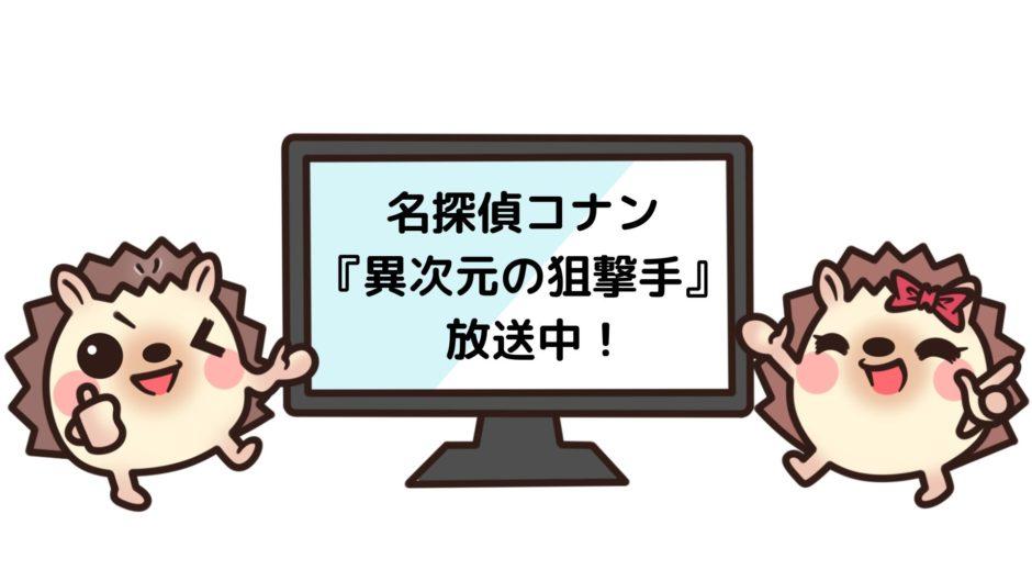 名探偵コナン 異次元の狙撃手(スナイパー)を見れる動画配信サイト