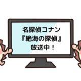 名探偵コナン 絶海の探偵(プライベート・アイ)を見れる動画配信サイト