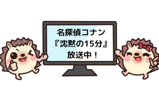 「名探偵コナン 沈黙の15分(クォーター)」の映画を無料でフル視聴可能な動画配信サービスはこれ!HuluやU-NEXTはダメ?