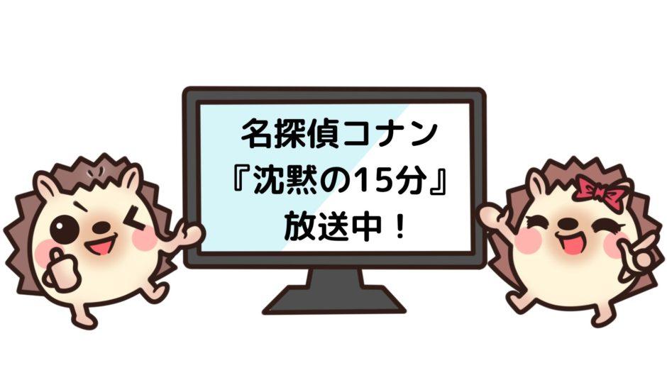名探偵コナン 沈黙の15分(クォーター)を見れる動画配信サイト