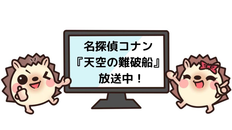 名探偵コナン 天空の難破船(ロストシップ)を見れる動画配信サイト