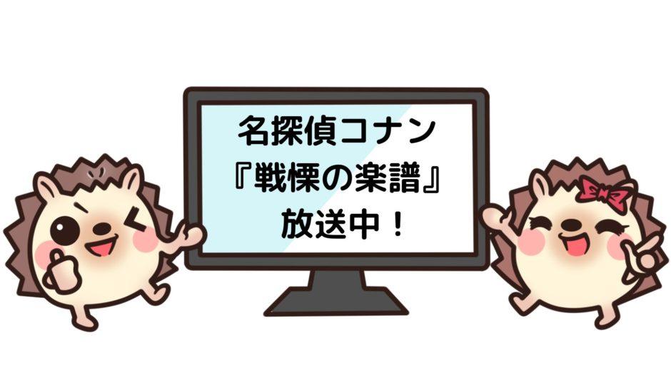 名探偵コナン 戦慄の楽譜を見れる動画配信サイト