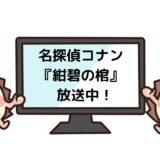 名探偵コナン 紺碧の棺を見れる動画配信サイト